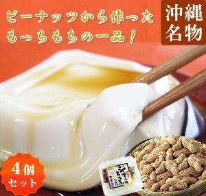 アンマーショップ ジーマーミ豆腐(4個セット)