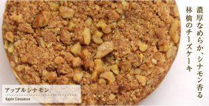 プーゾチーズケーキセラー アップルシナモン